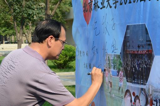 培办领导以及全体毕业生在饺子宴主题展板上签名留念